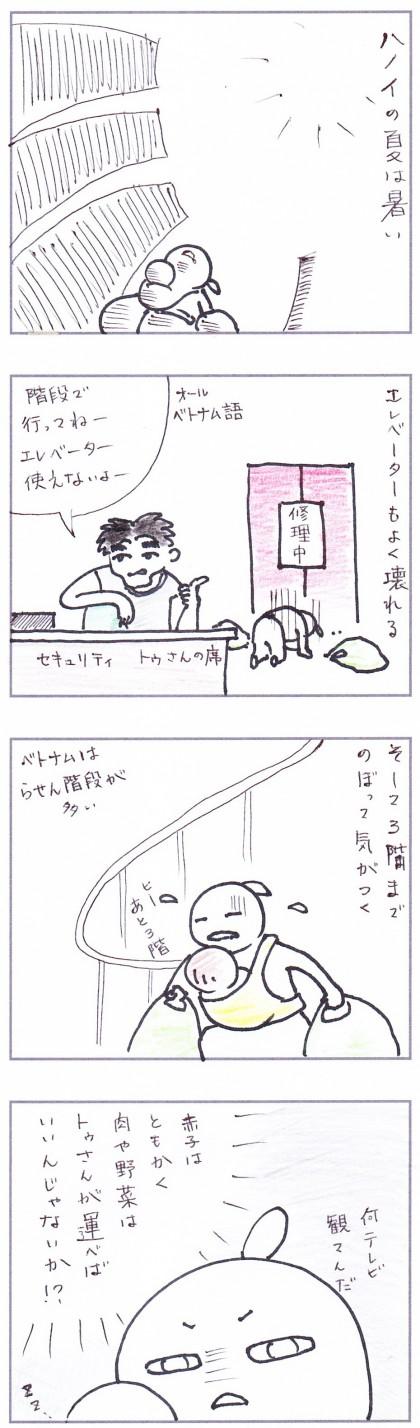 150509_kaidan