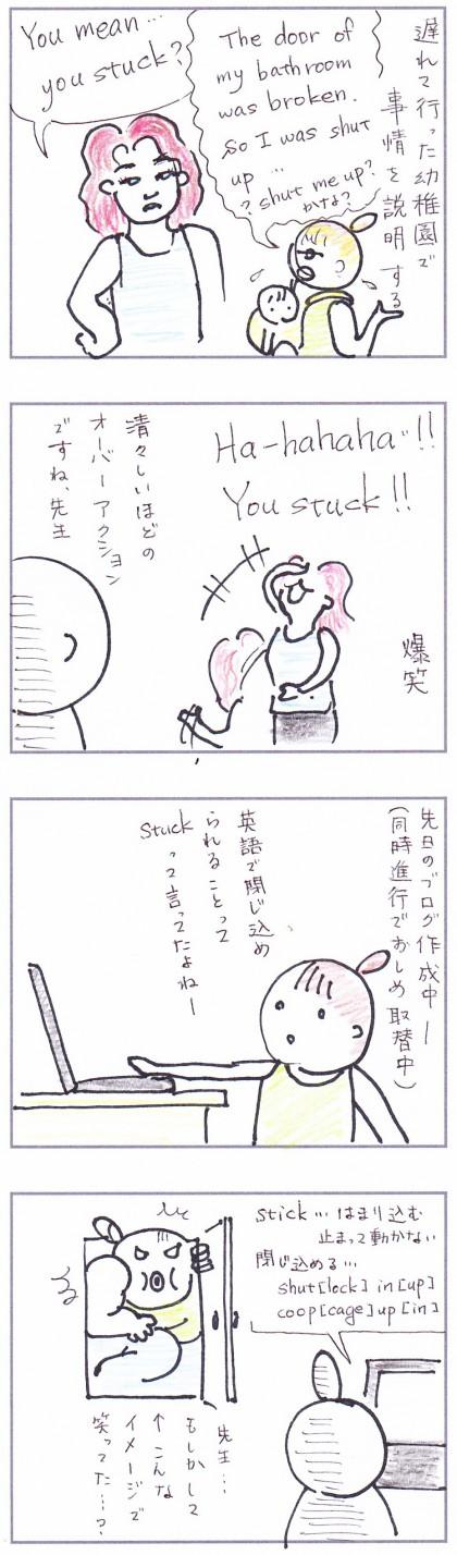 150531_stuck