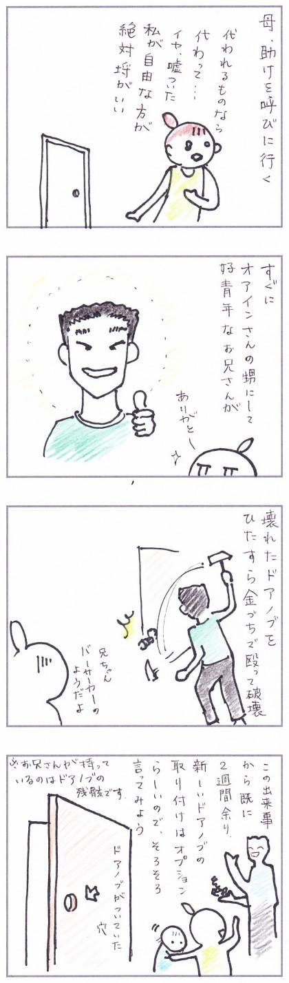 150601_stick2